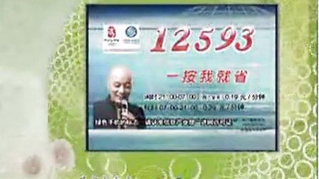 白城二台风景区天气预报 20081110