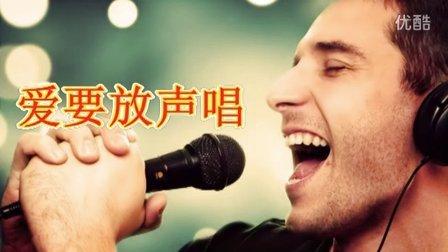 快乐雨广场《爱要放声唱》