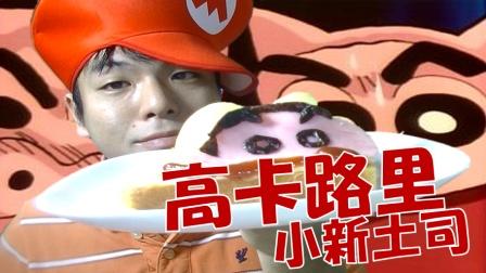 日本清纯公介日常 2016 蜡笔小新土司 芝士蛋黄酱鸡蛋烤土司怎么做 44