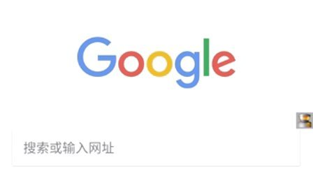 谷歌手机浏览器的和使用评测