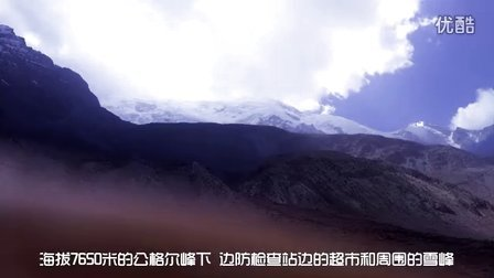 喀什中巴公路  帕米尔高原通往红其拉甫 世界海拔最高的越境公路