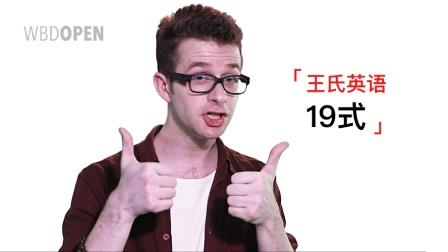 【王霸胆】英语公开课第二期:王氏英语19式  原创英语语法基础入门 英语口语学习视频 英语听力基础入门 英语学习视频