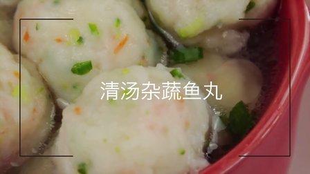 Q弹鲜嫩好营养 清汤杂蔬鱼丸
