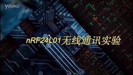 艾克姆科技 STM32F103C8T6 最小板 开发板 ARM核心板 nRF24L01 无线通讯实验