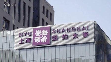 上海纽约大学招生宣传视频(中国招生) NYU Shanghai Admissions