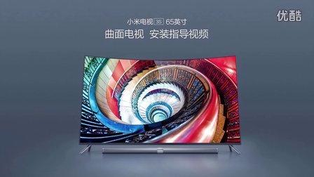 小米电视3S 65英寸曲面电视 安装指导视频