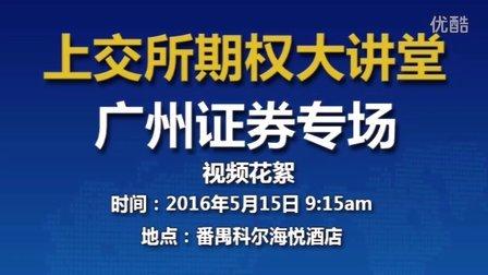 期权大讲堂广州证券专场龙眼传媒直播