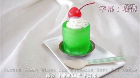 【喵博搬运】【食用系列】橡皮玻璃糖和软冰激凌(๑•̀ω•́๑)