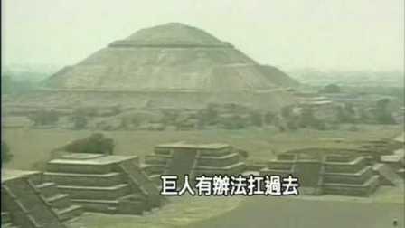 史前文明 埋藏在海底的巨石文明 真是巨人族建造!?2007年 UFO观察