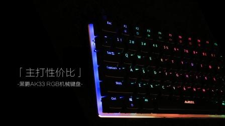 【上手简评】主打性价比AJazz黑爵AK33RGB机械键盘