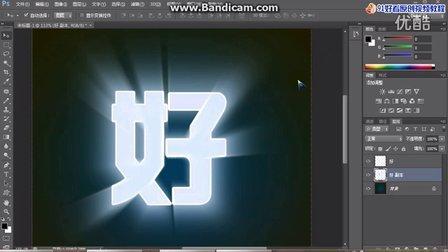 ps教程photoshop教程PS入门教程,发光文字三的制作