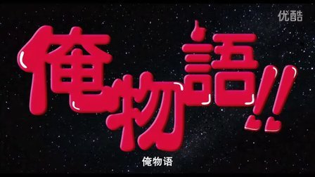 《俺物语》真人版片尾