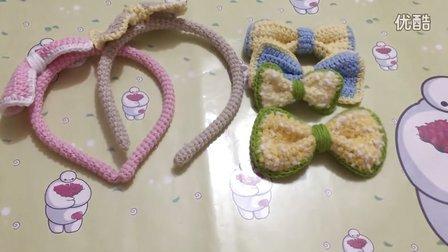 柠檬小鱼儿 第十三集 可爱蝴蝶结发箍 新手学钩针毛线编织