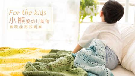 【A011】苏苏姐家_钩针小熊盖毯_教程手工织毛线花样