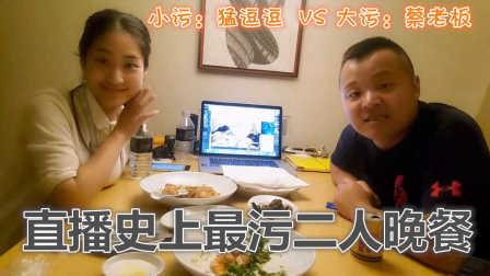 【美宴汽车蔡老板外传-2】蔡三秒和猛逗逗:直播史上最污二人晚餐