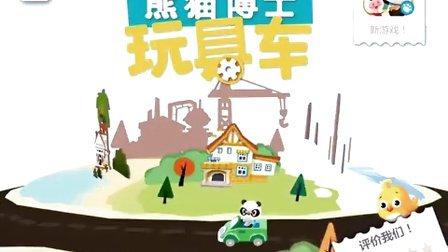 熊猫博士 小游戏第一期:玩具车 认识警车、救护车、消防车、工程车等等