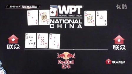 【联众扑克世界】2015三亚WPT龙巡赛直播精选集锦(小米解说)