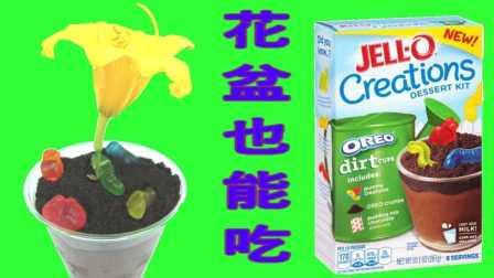 花盆也能吃! 甜品巧克力布丁花盆