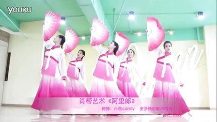 中国舞 古典舞 古风舞蹈 朝鲜族舞 民族舞舞蹈教学~阿里郎