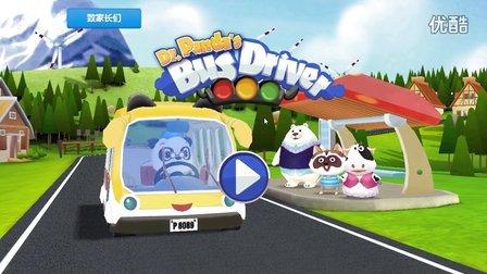熊猫博士 小游戏第四期:巴士司机 小司机驾驶巴士学习交通规则