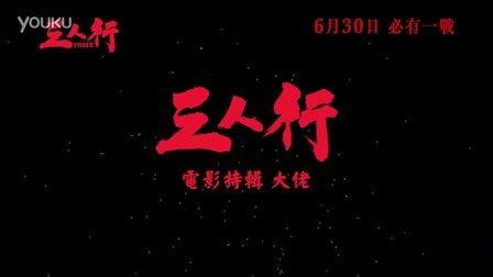 [最新花絮 1] 三人行 (2016) Three [香港版] [赵薇 古天乐 钟汉良] [杜琪峰] [银河映像]