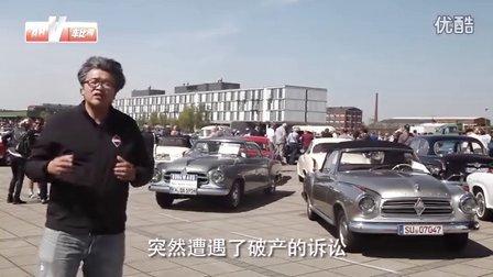车比得 此地无垠现场报道宝沃不莱梅经典车大聚会