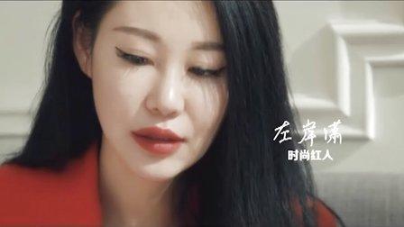 体验媛之红人点评丨时尚达人左岸潇