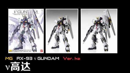【玩物不丧志021】高达模型 万代MG卡牛 牛高达 RX-93 ν高达Ver.Ka