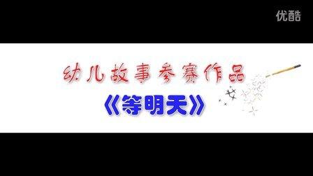 智慧树幼儿园讲故事之《等明天》——星光影音录制