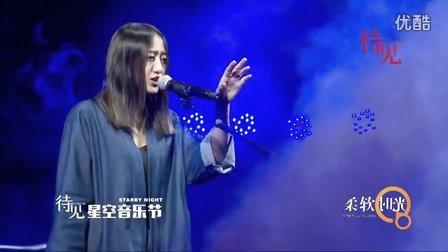 待见星空音乐节-陈粒《走马》