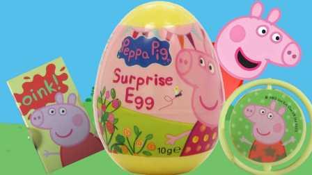 三只粉红猪小妹的出奇蛋 3 Peppa Pig Surprise Eggs #079