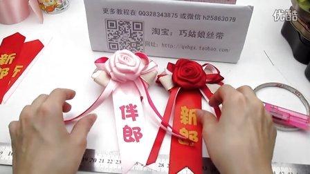 编号94 新郎新娘婚庆胸花丝带花DIY制作教程【巧姑娘丝带】
