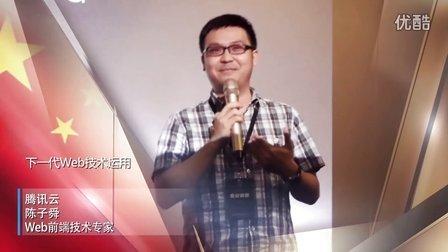 下一代Web技术运用@feday@陈子舜