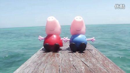 粉红猪小妹海边游