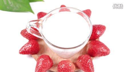 溯食者说|清爽草莓奶昔做法