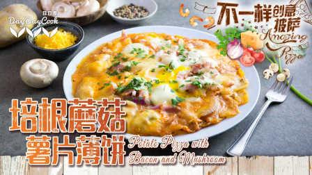 日日煮 2016 培根蘑菇薯片薄饼 217