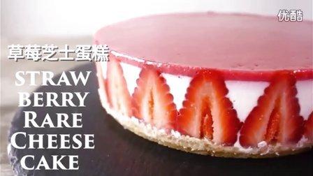 【喵博搬运】【食用系列】草莓芝士蛋糕╰(*´︶`*)╯