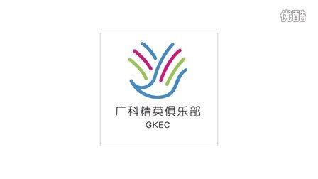 2016.05.20广东科技学院精英俱乐部