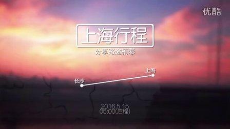 2016上海行程