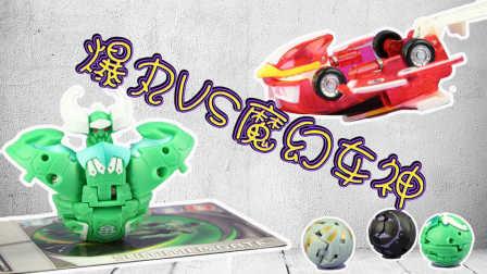 白白侠玩具秀:【魔幻车神】vs【爆丸】 变形机器人