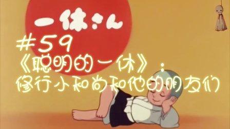 【《聪明的一休》:苦行僧和他的朋友们】回忆录像带 #59
