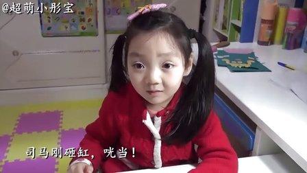 6岁萌娃小彤宝爆笑趣读  课文变小品  司马刚砸缸