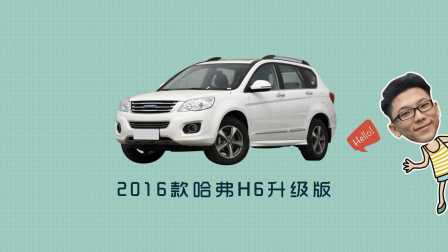 爱极客 购车300秒 2016款哈弗H6升级版车型解析