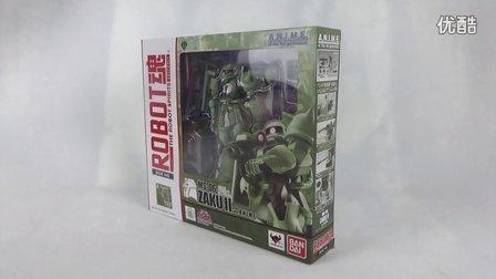 【妖.423】万代Robot魂 量产型扎古.绿扎古-A.N.I.M.E ver.(动画版)