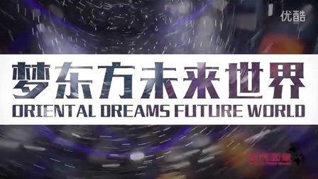 梦东方·未来世界航天主题乐园设计服务介绍
