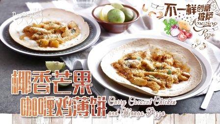 日日煮 2016 椰香芒果咖喱鸡薄饼 221
