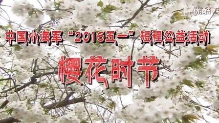 2016中国小海军公益活动五一樱花时节 一营精彩回顾