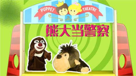 大白TWO手偶剧场:【熊出没】熊大当警察