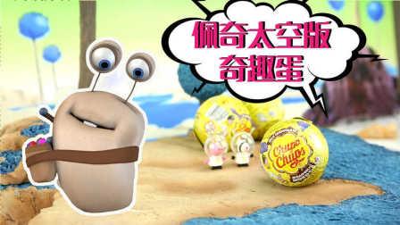白白侠玩具秀:【奇趣蛋】 粉红猪小妹太空版 小猪佩奇出奇蛋