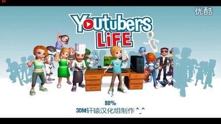 【舍长制造】模拟舍长?播客模拟器?—油管主播的生活(Youtubers Life)中文试玩